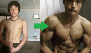 ぷろたんの筋肉の変化