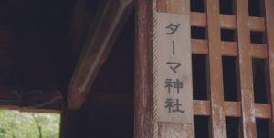 ダーマ神社