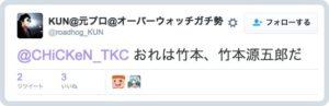 KUNの本名は竹本源五郎