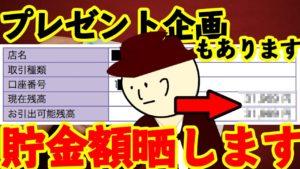 しゃま(shama)の年収