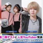 関コレ2019SSの無料チケット受付中!さんこいち、マホトなどの豪華YouTuberが出演!