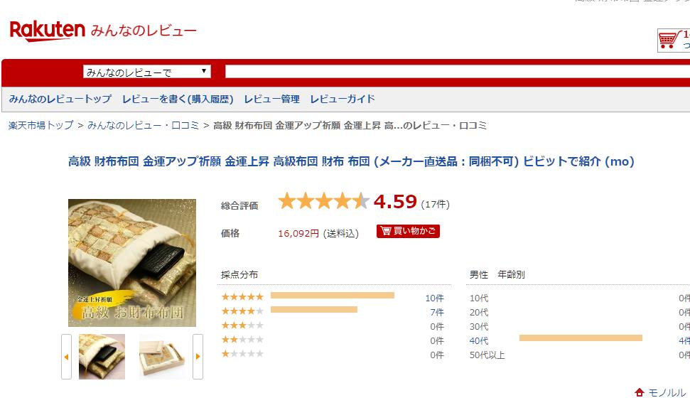大手通販サイトの「楽天市場」では、総合評価が星4.59