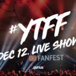 【参加無料】YouTubeファンフェスタ2018が開催決定!過去最多規模の出演者数!