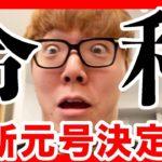 新元号「令和」が決まった時の有名YouTuberの反応まとめ!