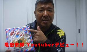 亀田史郎youtuberデビュー