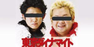 たっくーTVと東京ダイナマイト