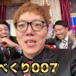 【しゃべくり007】YouTuberのヒカキンが出演!ファンの声や動画は?